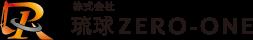 株式会社琉球ZERO-ONE