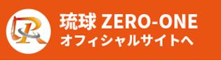 琉球ZERO-ONEオフィシャルサイトへ